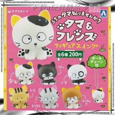 ✤ 修a玩具精品 ✤ ☾日本扭蛋☽ 日本 正版 三丁目 人物吊飾 喵喵 全6款 可愛熱賣中