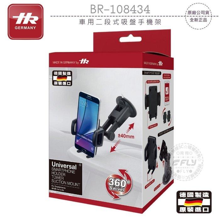 《飛翔無線3C》HR BR-108434 車用二段式吸盤手機架│公司貨│德國製造 車內手機座 手機夾