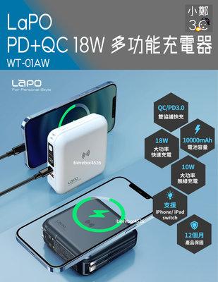 LaPO PD+QC 18W 多功能行動電源 充電器 充電盤 WT-01AW