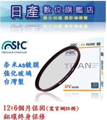 【日產旗艦】台灣製 STC Titan UV Filter 82mm 保護鏡 濾鏡 超薄框 強化玻璃 公司貨 非 B+W