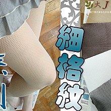C-20-4細網格網襪【大J襪庫】3雙300元-細格細菱格子白色褲襪白色絲襪性感白色網襪-女生咖啡膚黑白色日本雜誌款