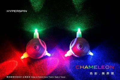 舞鈴(Diabolo Dance) HYPERSPIN 超炫 LED 扯鈴燈光模組 ( CHAMELEON 變色龍 )