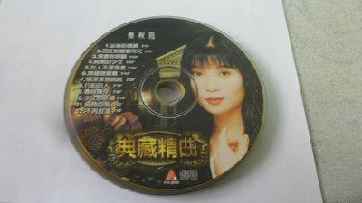 紫色小館-51-2-------蔡秋鳳典藏精曲