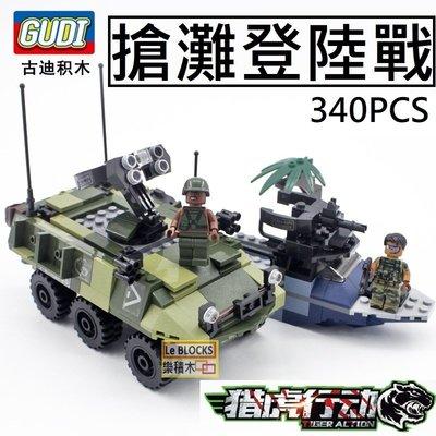 樂積木【預購】古迪 GUDI 8033 搶灘登陸戰 340PCS 非樂高LEGO相容 軍事 反恐 特戰 超級英雄