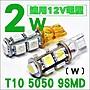 ◇光速LED精品◇T10 9SMD 炸彈燈泡 3晶體 二...