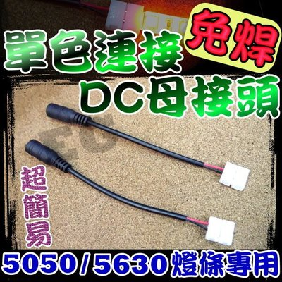 光展 單色免焊DC連接母頭 單色燈條專用 5630 LED 5050LED 單色LED 帶線接頭 快拆式接頭 方便