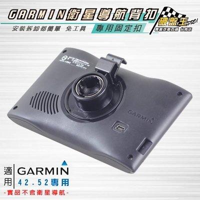 台南 破盤王 GARMIN 原廠型 固定座 背扣 背夾 Smart 50 nuvi 57 42 52 2567T 2557 GDR190 導航 行車 專用