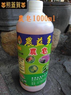 🐻滿690免運🐻農皂~病蟲害(三效合一)介殼蟲 粉介殼蟲 紅蜘蛛、蚜蟲 細菌性、真菌性病害