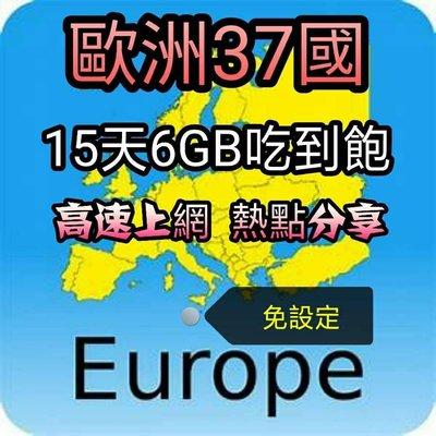 現貨 ! 歐洲上網卡15天6GB吃到飽上網卡(法國第一大電信公司SFR)漫遊卡 網路sim卡 行動上網 分享 瑞士 冰島