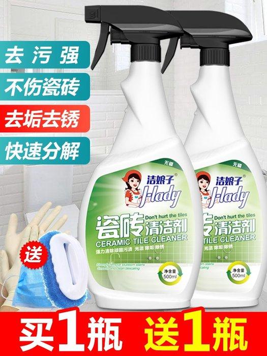 奇奇店-熱賣款 2瓶瓷磚清潔劑強力去污家用洗廁所地板地磚衛生間草酸潔瓷清洗劑
