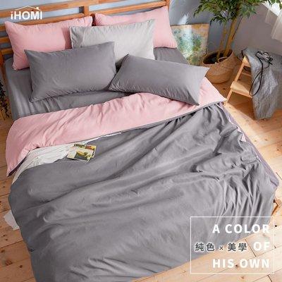 《iHOMI》芬蘭撞色設計-雙人床包兩用被套四件組-粉灰被套+深灰床包
