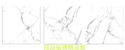 ◎冠品磁磚精品館◎進口精品 全釉拋 大理石 石英磚-銀狐白 –120X120CM