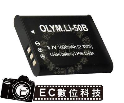 【EC數位】OLYMPUS u6000 u6010  XZ-1 XZ1 XZ10 專用LI50B LI-50B 鋰電池