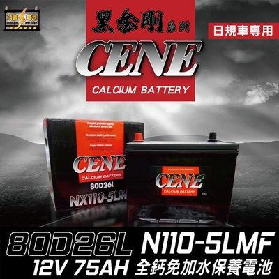 CENE 黑金剛電池 80D26L精緻鉛鈣網格極板 獨家專利技術 Alphard Previa 送寶利陶瓷引擎機油精