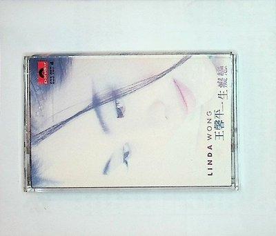 【198樂坊】王馨平 一生癡戀(………)錄Y