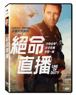 『DINO影音屋』20-09【全新正版-電影-絕命直播-DVD-全1集1片裝-亞倫艾克哈特、寇特妮伊頓】