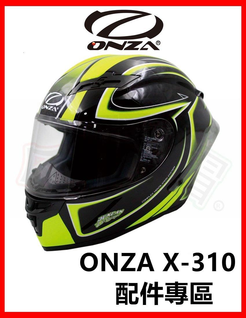 ㊣金頭帽㊣【實體店面】【ONZA X-310 X310 配件】鏡片 內襯 原廠 正品 購買專區