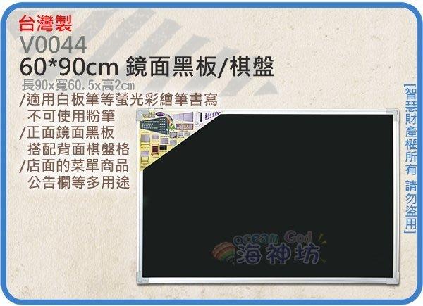=海神坊=台灣製 V0044 60*90cm 鏡面黑板/棋盤 鋁框磁性黑板 辦公室 教室 學校 開會 3入1550元免運