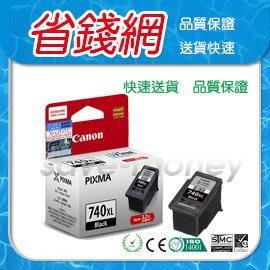 CANON PG-740XL 佳能黑高容原廠墨水MX377/MX397/MX437/MX457/MX477/MX517