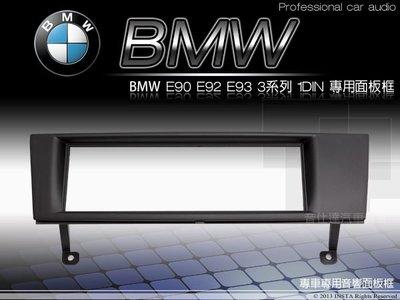 音仕達汽車音響 台北 土城 寶馬 BMW E90 E92 E93 3系列 1DIN 專用框 音響面板框