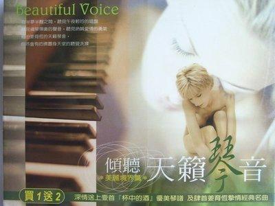 鋼琴演奏姜育恆16首成名曲+贈BONUS姜育恆4首原唱CD(全新未拆)