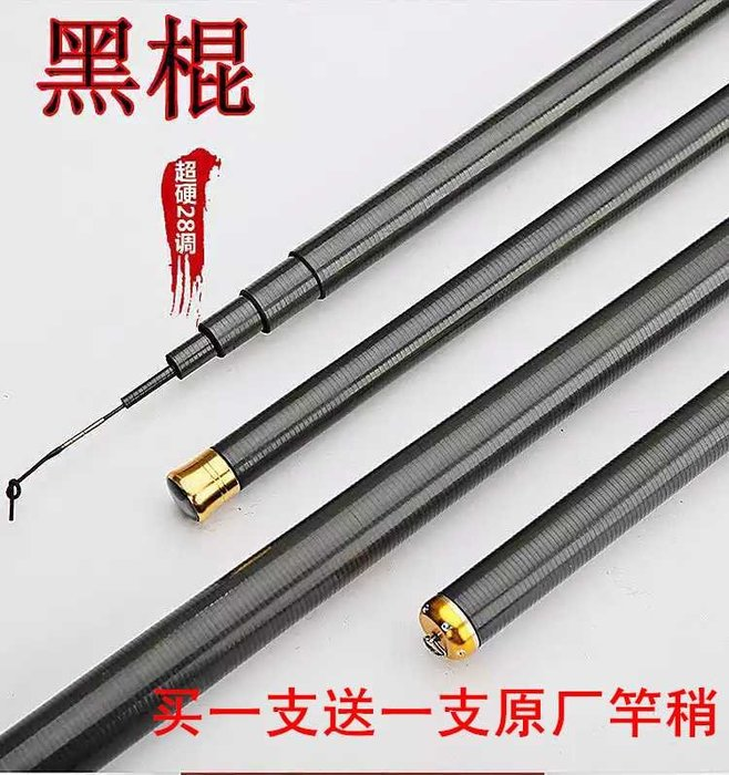 28調3.6米台釣竿超硬超輕台釣竿超輕超硬黑棍魚竿手竿台釣竿