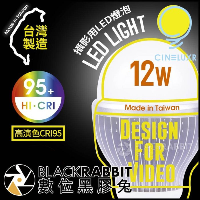 數位黑膠兔【 CINELUXR LED燈泡 12W 】 攝影燈 補光燈 棚燈 暖光 白光 持續燈 另有 閃光燈 燈架