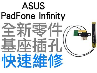 ASUS PadFone Infinity 基座插孔 連接座 手機 平板 零件 專業維修【台中恐龍電玩】