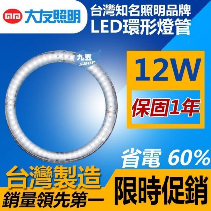 大友照明 12W LED環型燈管 單燈管 取代傳統圓型/陽台燈/廁所燈TCL-290 台灣製  直播燈 打光燈售東亞