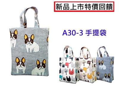【A30-3可愛手提袋】精緻材質 逛街休閒可愛輕巧 雙縫設計堅固耐用 ~DaliSports~