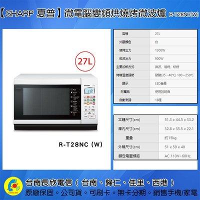 【台南長欣電信生活館】【歸仁】SHARP 烘燒烤微波爐27LR-T28NC