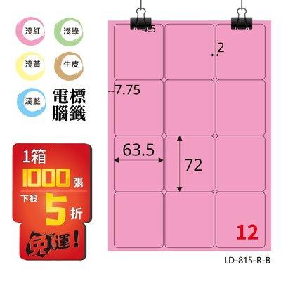 辦公好夥伴【longder龍德】電腦標籤紙 12格 LD-815-R-B 粉紅色 1000張 影印 雷射 貼紙