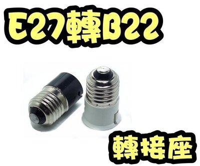 E7A47 E27轉B22 轉接座 適用於居家照明 E27燈座 船舶燈泡轉換E27燈座 E27-B22 轉換燈頭