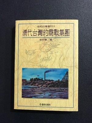 九禾二手書 清代台灣的商戰集團/卓克華著/臺原出版 201015
