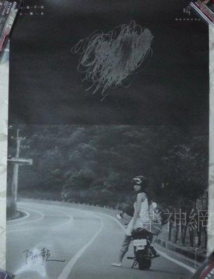 Cheer Chen 瞬:陳綺貞歌詞筆記【店頭告示海報】全新