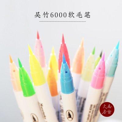 小花精品店-南宮文房 日本吳竹現代毛筆...