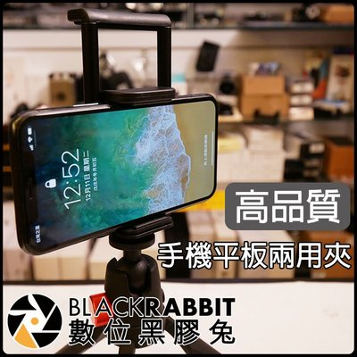數位黑膠兔【 243 高品質 手機平板 兩用夾 】 兩用架 直播 手機架 平板架 手機夾 平板夾 iPad iPhone