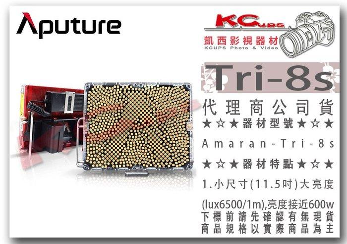 凱西影視器材【 Aputure 愛圖仕 Tri-8s 白光 5500K 補光燈 V-mount 公司貨】 平板燈 不疊影