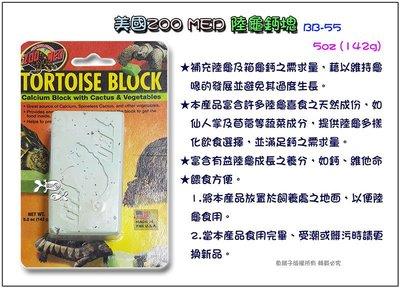 【魚舖子水族】美國ZOO MED 陸龜鈣塊BB-55 (5oz/142g)~便宜賣