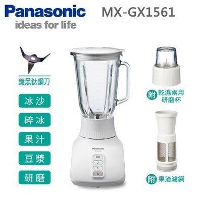 國際牌 PANASONIC 台灣松下 1.5公升 三合一果汁機/濾網/研磨杯《MX-GX1561》