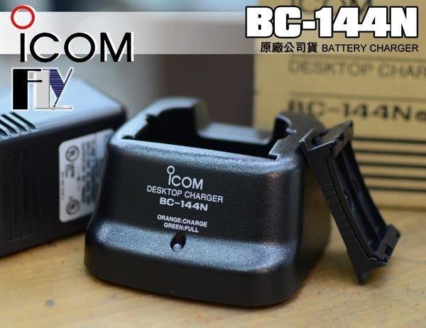 《飛翔無線3C》ICOM BC-144N (原廠公司貨) 座充組〔IC-F30GT IC-F40GT IC-F3GT