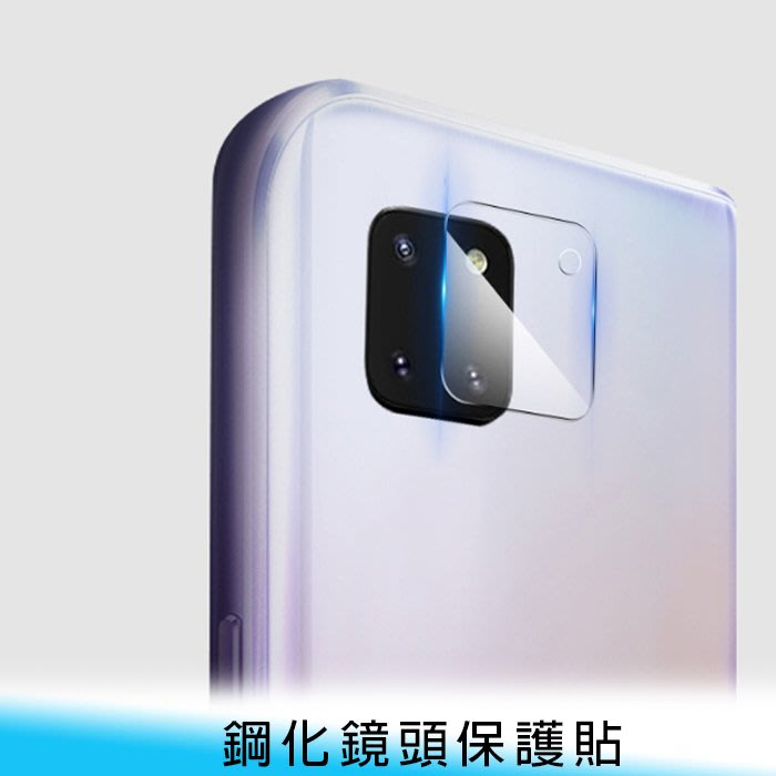 【台南/面交】三星 Note 10 Lite 鋼化膜 防刮/防撞/防爆裂 相機/鏡頭 玻璃膜/玻璃貼/保護貼 免費代貼