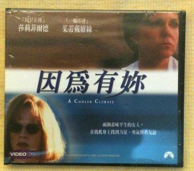 電影狂客/絕版正版VCD因為有你A Cooler Climate(肥皂拼盤/心田深處/莎莉菲爾德/泳往直前/茱蒂戴維絲)
