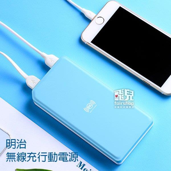 【妃凡】Remax WK 明治無線充行動電源 WP-043 10000mAh USB 充電 加碼送贈品 207