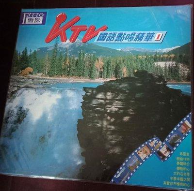 雷射影碟(LaserDisc , LD)KTV國語點唱精華1  正版 惠聚FlTTO 收藏 送禮 懷念 的最佳選擇 夢醒時分、情關、海上花 等 多重歌曲收錄