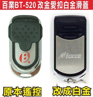 遙控器達人 百業BT-520 改金愛扣白金滑蓋00 滾碼發射器 快速捲門 電動門遙控器 各式遙控器維修 鐵捲門遙控器