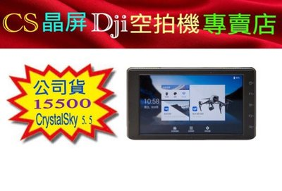 CrystalSky 5.5公司貨15500