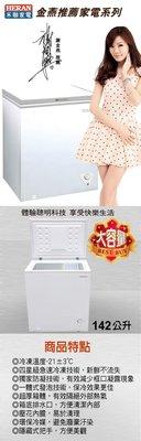 ㊣台北老店㊣禾聯 142L臥式冷凍櫃【HFZ-1501】~另售HFZ-2001 HFZ-3001 TR-145FH-W