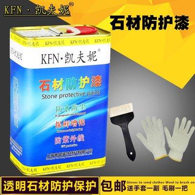 【AMAS】-凱夫妮石材油性防護劑 青石板防護漆 文化石保護漆外墻透明防水劑