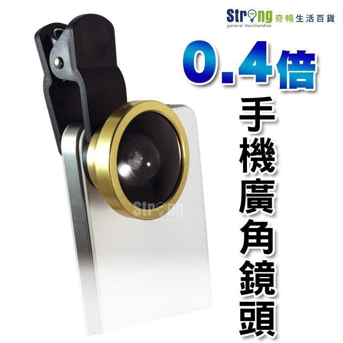 【奇暢】自拍神器 0.4X 超廣角手機鏡頭 夾式外接 平板電腦iphone 5/6/HTC/三星 非魚眼相機【E29】